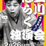 周防大島らくご 立川志らく独演会チケット取扱開始!