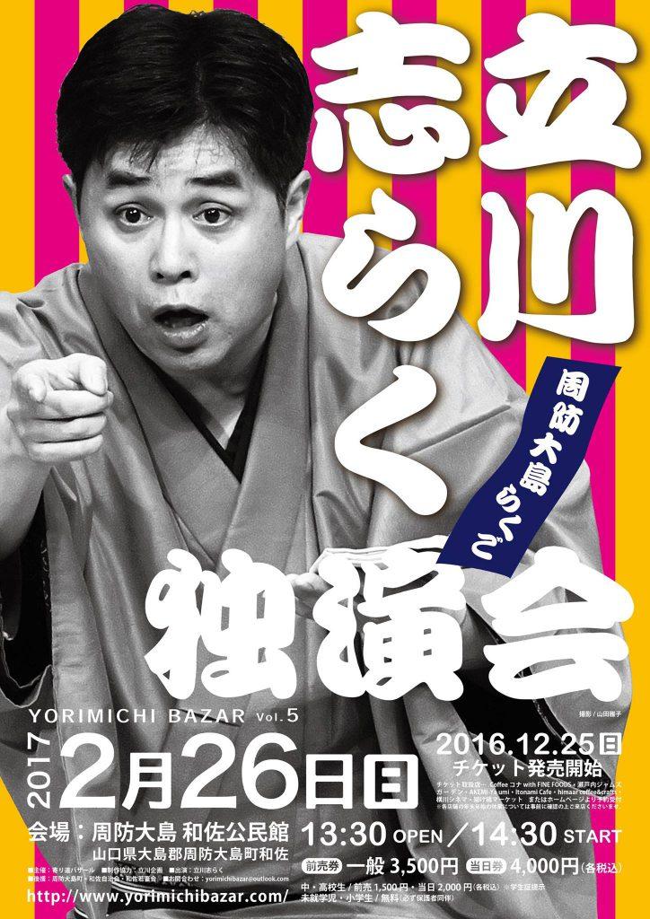 立川志らく独演会
