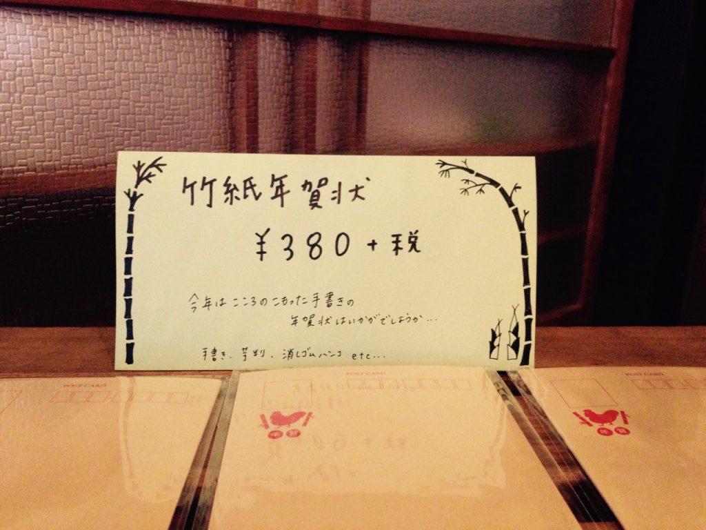 竹紙年賀状02