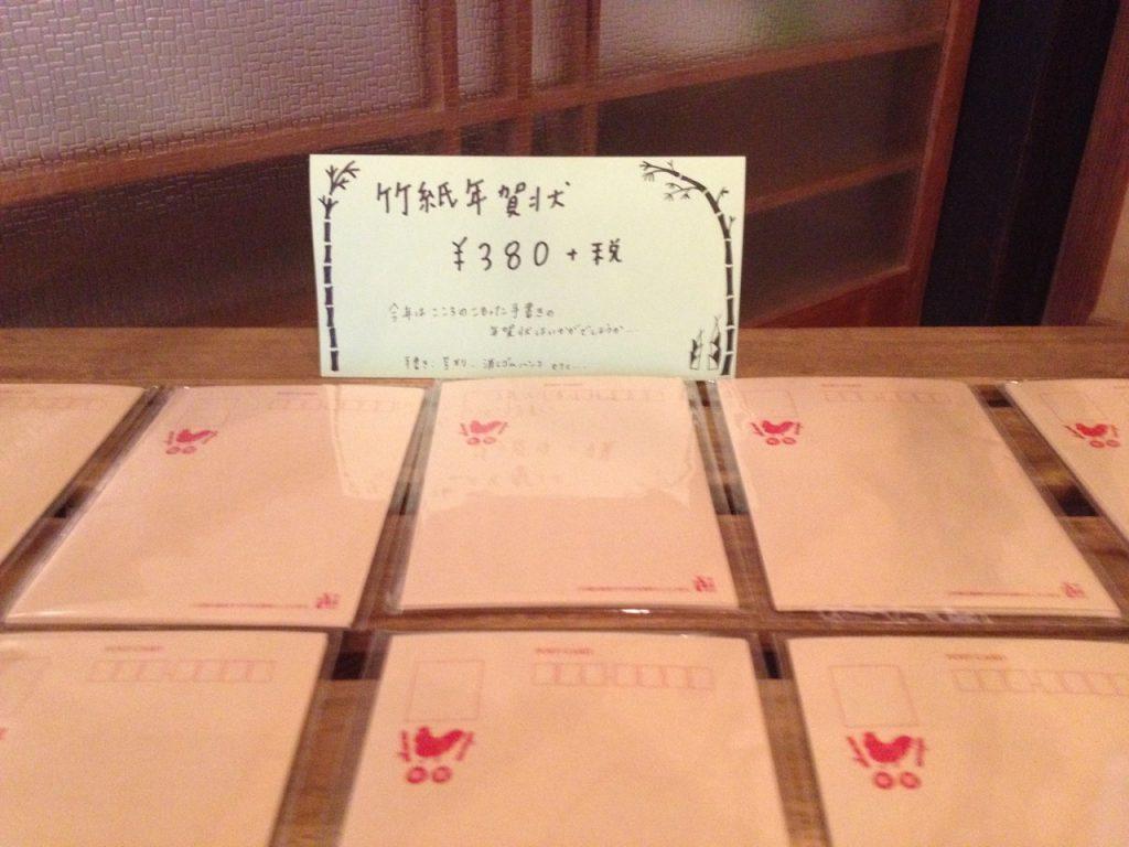 竹紙年賀状01