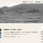 柳井市日積のWebサイト完成!